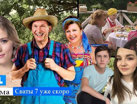 Долгожданный 7 сезон «Сватов»: Продолжение культового сериала будут снимать в Молдове, уход Ольги Николаевны и дата выхода