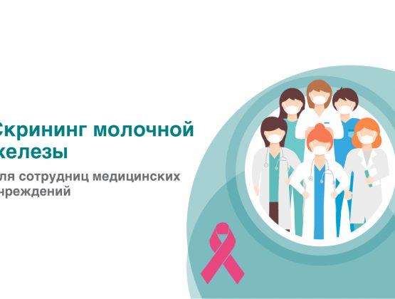 Скрининг молочной железы для сотрудниц медицинских учреждений