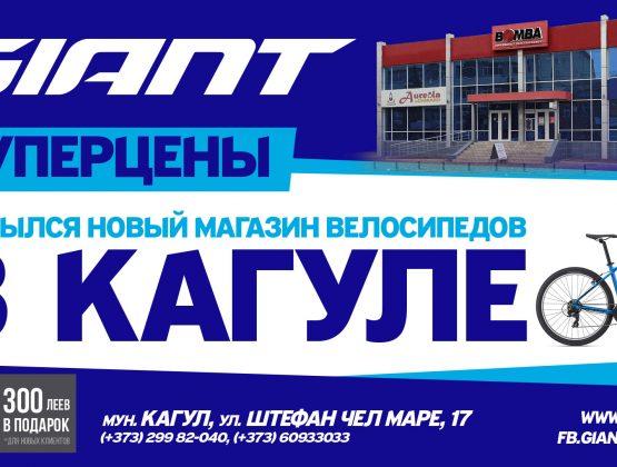 GIANT: открылся новый веломагазин в Кагуле!