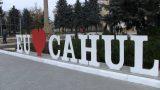 Власти Кагула ввели ряд ограничений ввиду ухудшения эпидемиологической ситуации