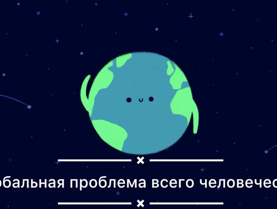 Глобальная проблема всего человечества /ВИДЕО