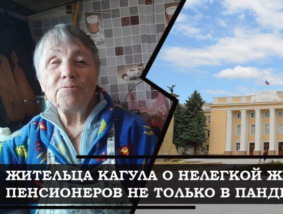 Жительца Кагула о нелегкой жизни пенсионеров не только в пандемию