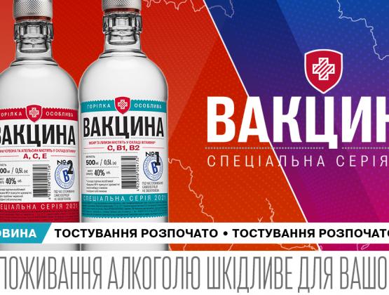 Украина выпустила водку под названием «Вакцина»