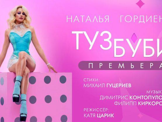 Гордиенко выпустила русский вариант песни для Евровидения / ВИДЕО