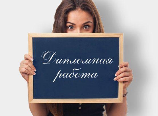 Рынок дипломных работ в Молдове продолжает процветать