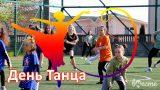 День Танца! «Очень интересно» с Ашанти Vizit /VIDEO