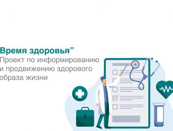 «Время здоровья» — информационные лекции о наиболее распространенных хронических заболеваниях